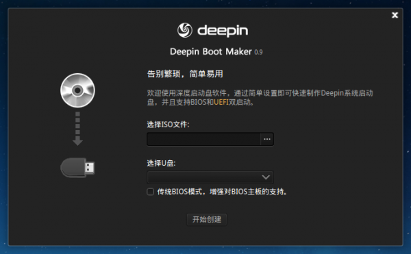Deepin Boot Maker